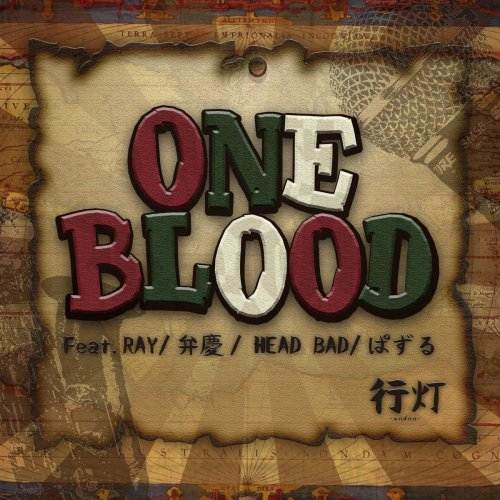 One Blood / 行灯