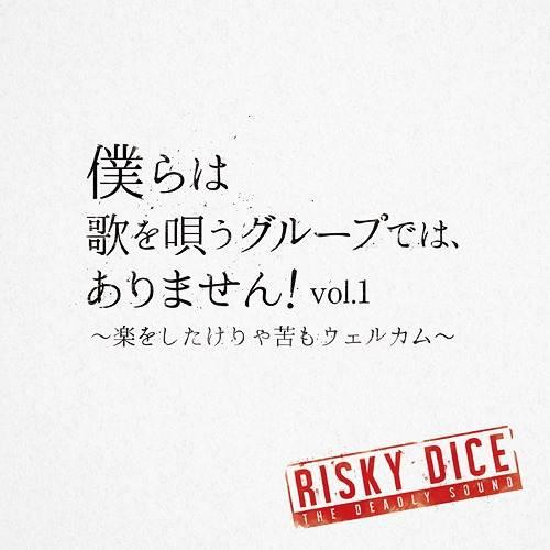 僕らは歌を唄うグループでは、ありません! vol.1 〜楽をしたけりゃ苦もウェルカム〜 / RISKY DICE
