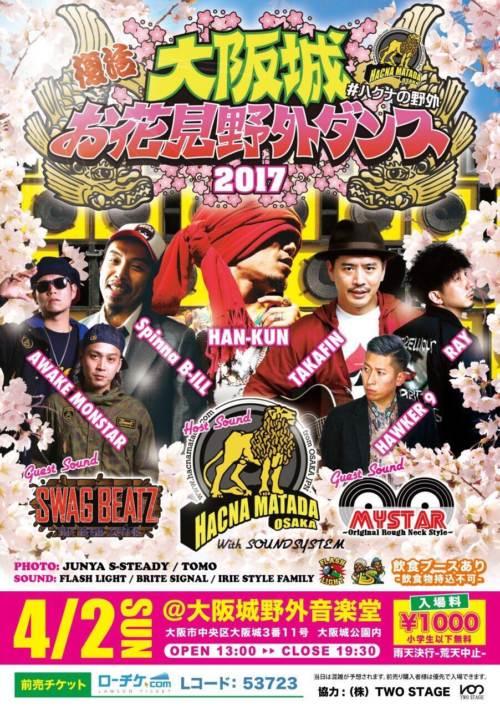 大阪城お花見野外ダンス2017