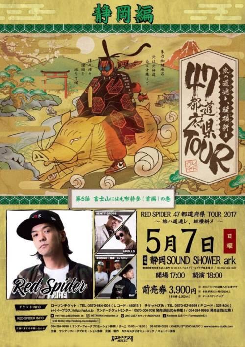 RED SPIDER 47都道府県TOUR 2017
