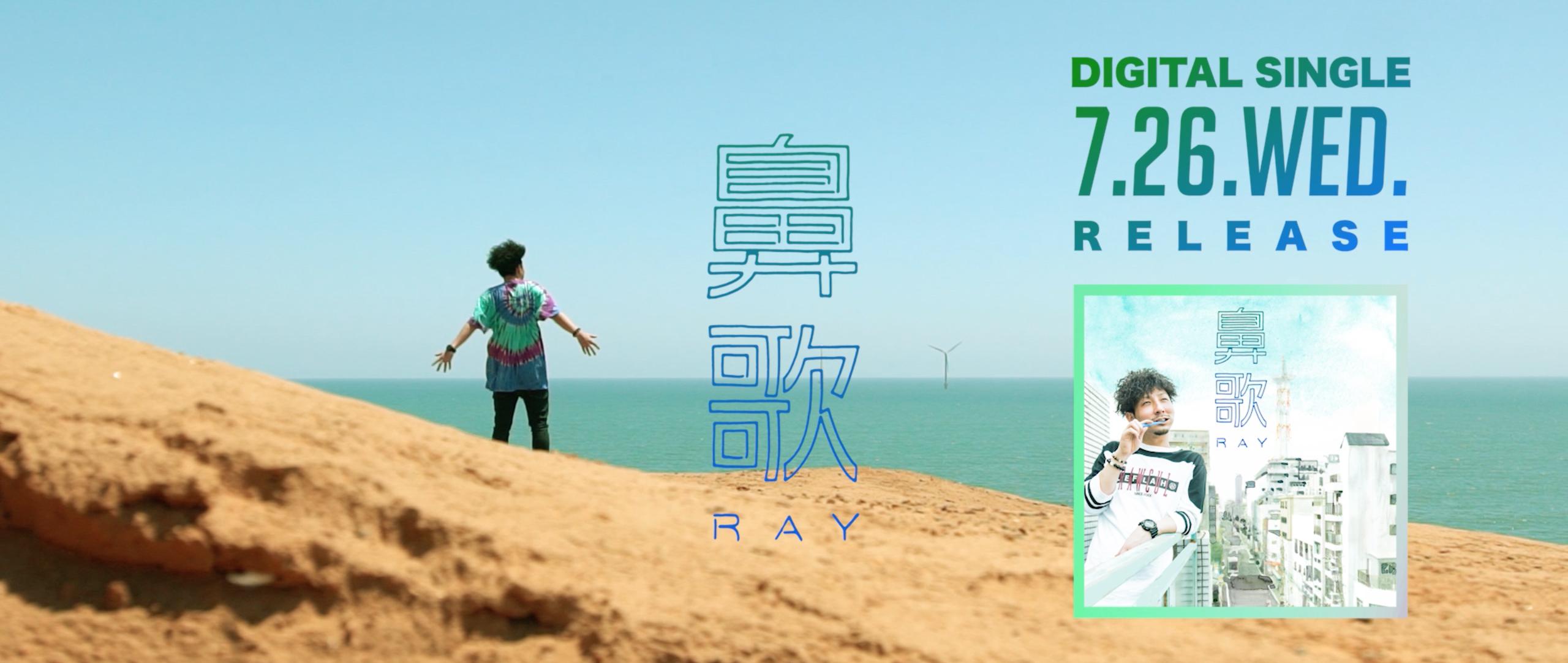 """2017.07.25 7/26新曲配信:RAY""""鼻歌"""""""