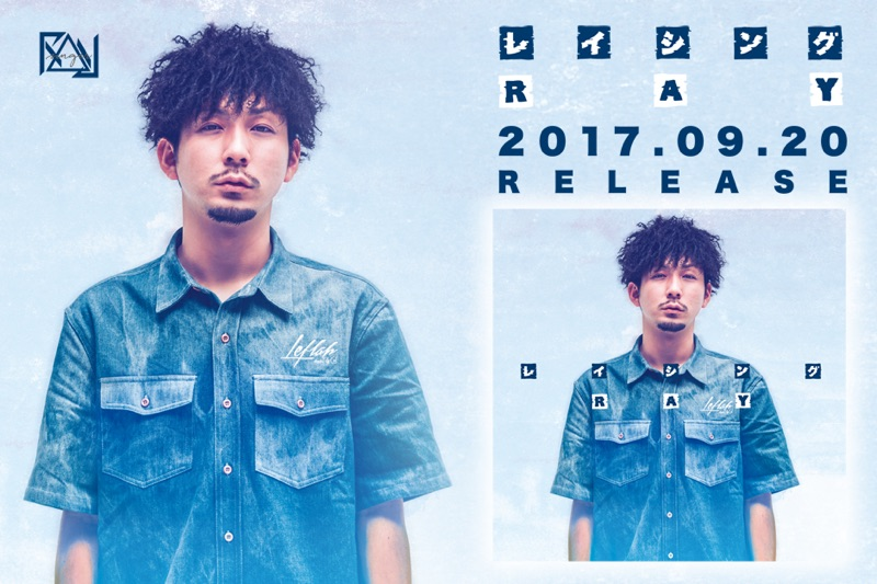 2017.08.30 2017.09.20.WED 「レイシング」RELEASE!!