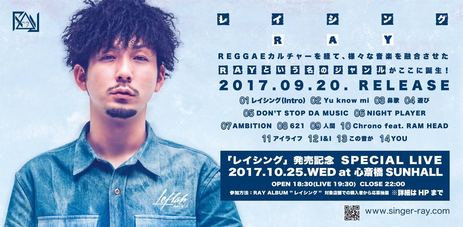 2017.09.04 RAY New Album『レイシング』発売記念 Special Live