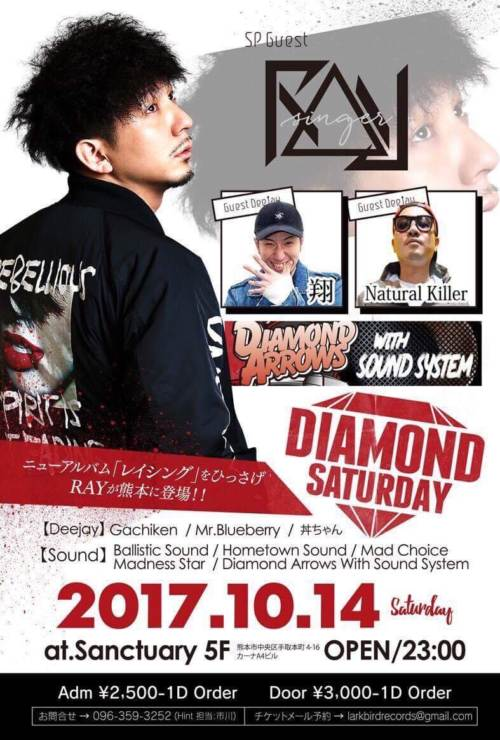 【 DIAMOND SATURDAY 】