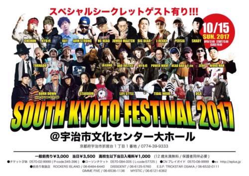 【 SOUTH KYOTO FESTIVAL 2017 】