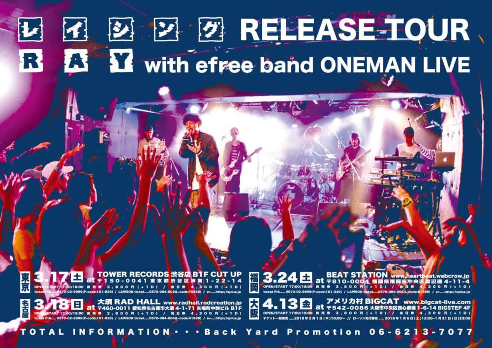 レイシング RELEASE TOUR の詳細を公開