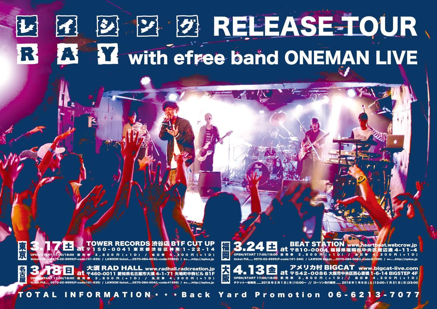 2017.12.01 レイシング RELEASE TOUR の詳細を公開