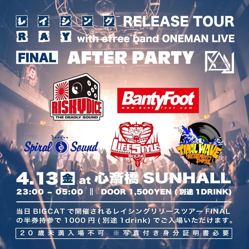 2018.04.03 レイシング RELEASE TOUR Final AFTER PARTYの詳細を公開